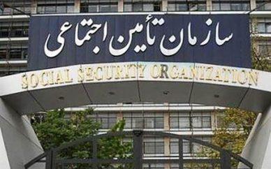 هشدار چندباره تامین اجتماعی به بیمهشدگان و بازنشستگان