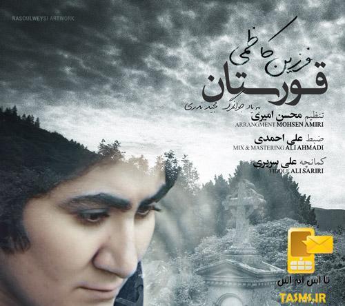 دانلود آهنگ جدید فرزین کاظمی به نام قورستان