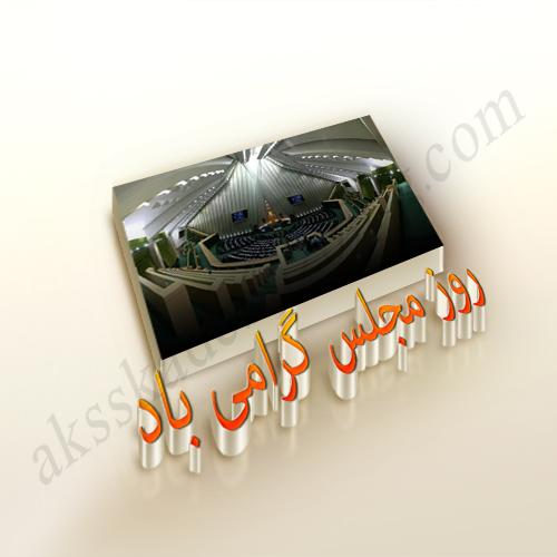 عکس نوشته روز مجلس - عکس کده