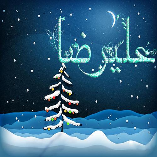 اسم زمستانی علیرضا- عکس کده
