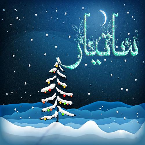 اسم زمستانی ساتیار- عکس کده