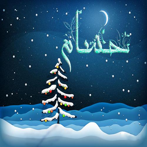 اسم زمستانی حسام- عکس کده
