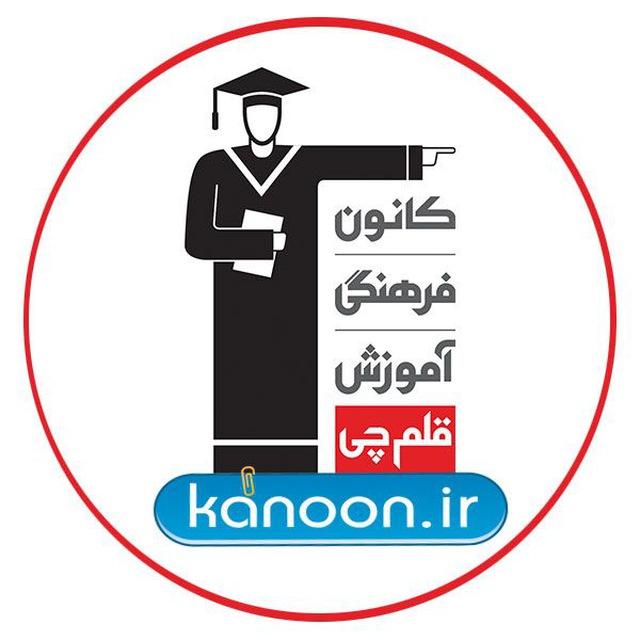 کانال تلگرام سایت کانون