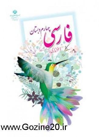 آزمون فارسی چهارم دبستان | درس 1 تا 7