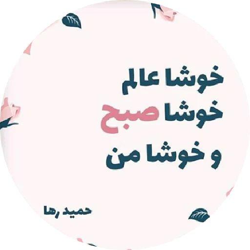 استیکر تلگرام جملات عاشقانه حمید رها