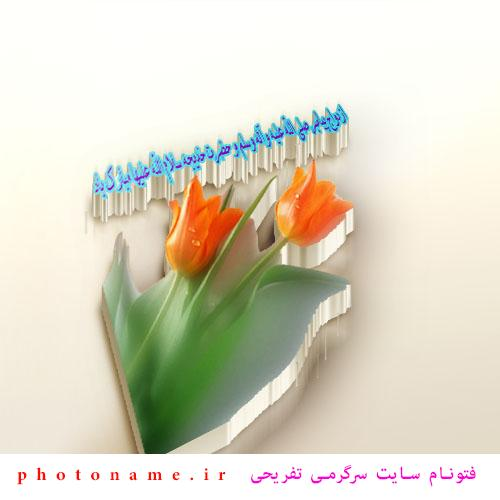 اس ام اس تبریک ازدواج حضرت محمد و حضرت خدیجه