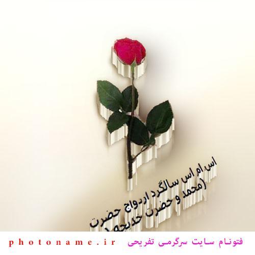 ازدواج حضرت محمد و حضرت خدیجه عکس نوشته