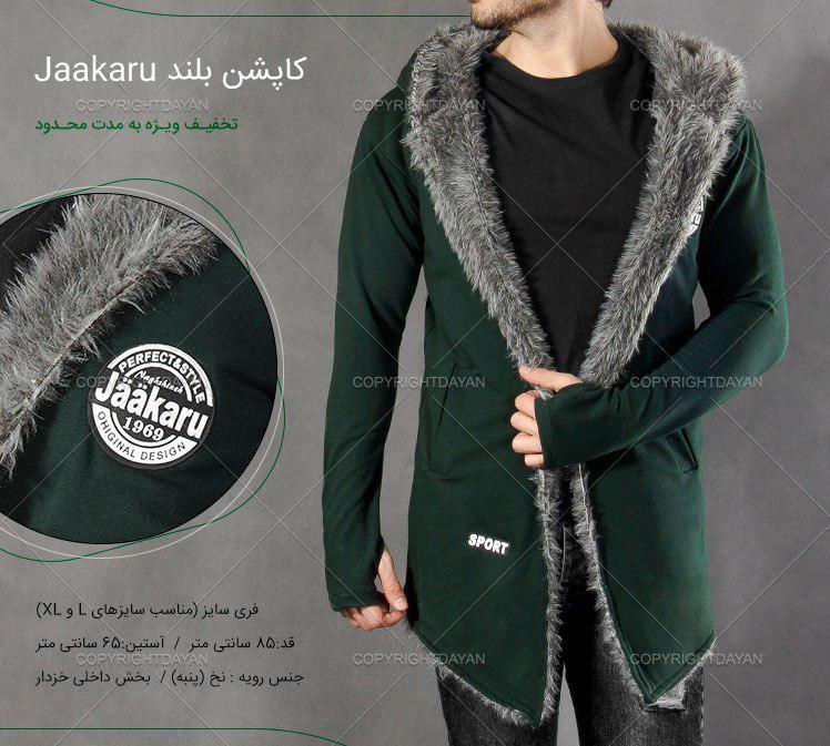 کاپشن مجلسی مردانه رنگ سبز خز دار خزی