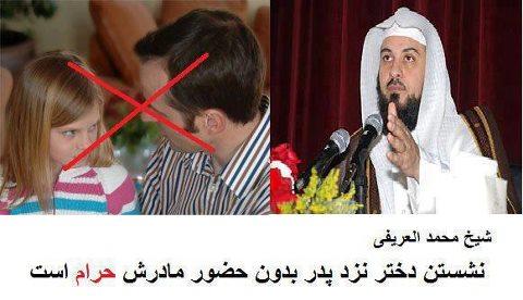 فتواهای خنده دار وهابی ها