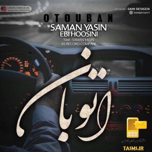 آهنگ جدید سامان یاسین و ابی حسینی به نام اتوبان