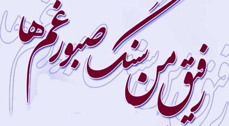 جملات ناب رفاقتی و دوستانه سال 97 – 2018