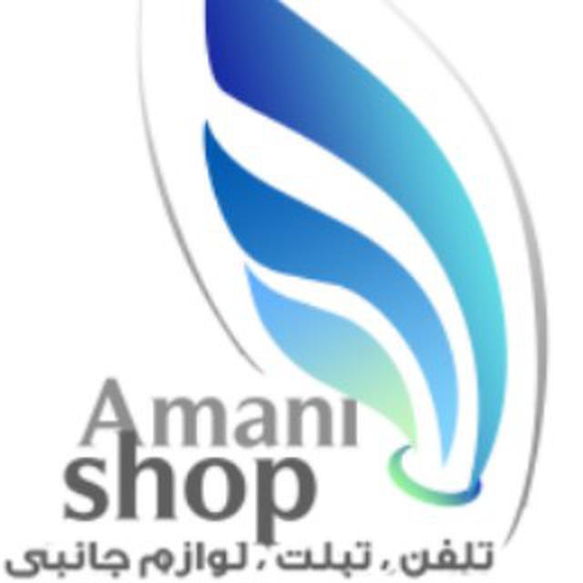 کانال تلگرام فروشگاه امانی