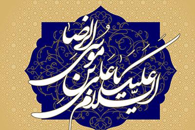 خلاصه ای از زندگی نامه امام رضا (ع)