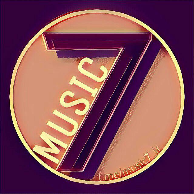 کانال تلگرام موزیک سون | Music Seven