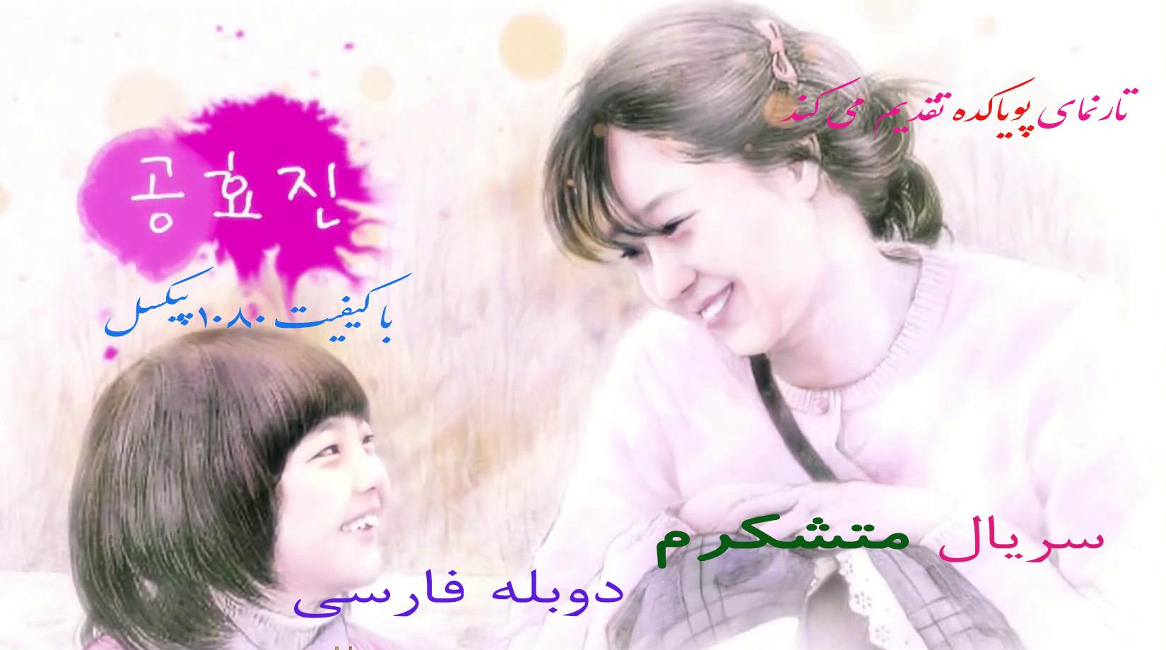 دانلود رایگان سریال متشکرم دوبله فارسی