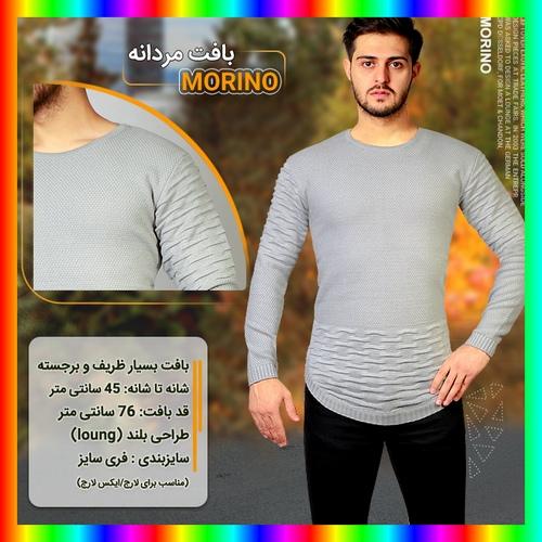 خرید لباس بافت بلند مردانه کش بافت Loung Tail