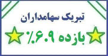 تبریک بازده 6.9% در ثامان