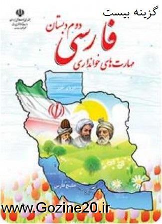 آزمون فارسی دوم دبستان | نوبت اول