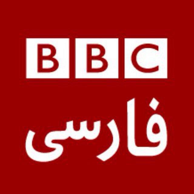 کانال تلگرام بی بی سی فارسی | BBC Persian