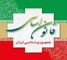 قانون اساسی جمهوری اسلامی ایران همراه با اصلاحات سال 1368