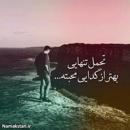 عكس متن دار تحمل تنهايي