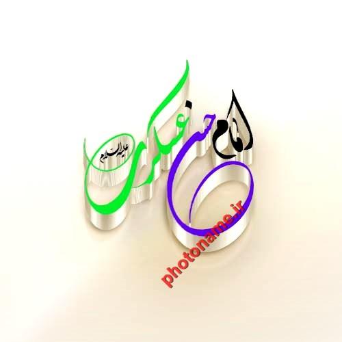 امام حسن عسکری پروفایل