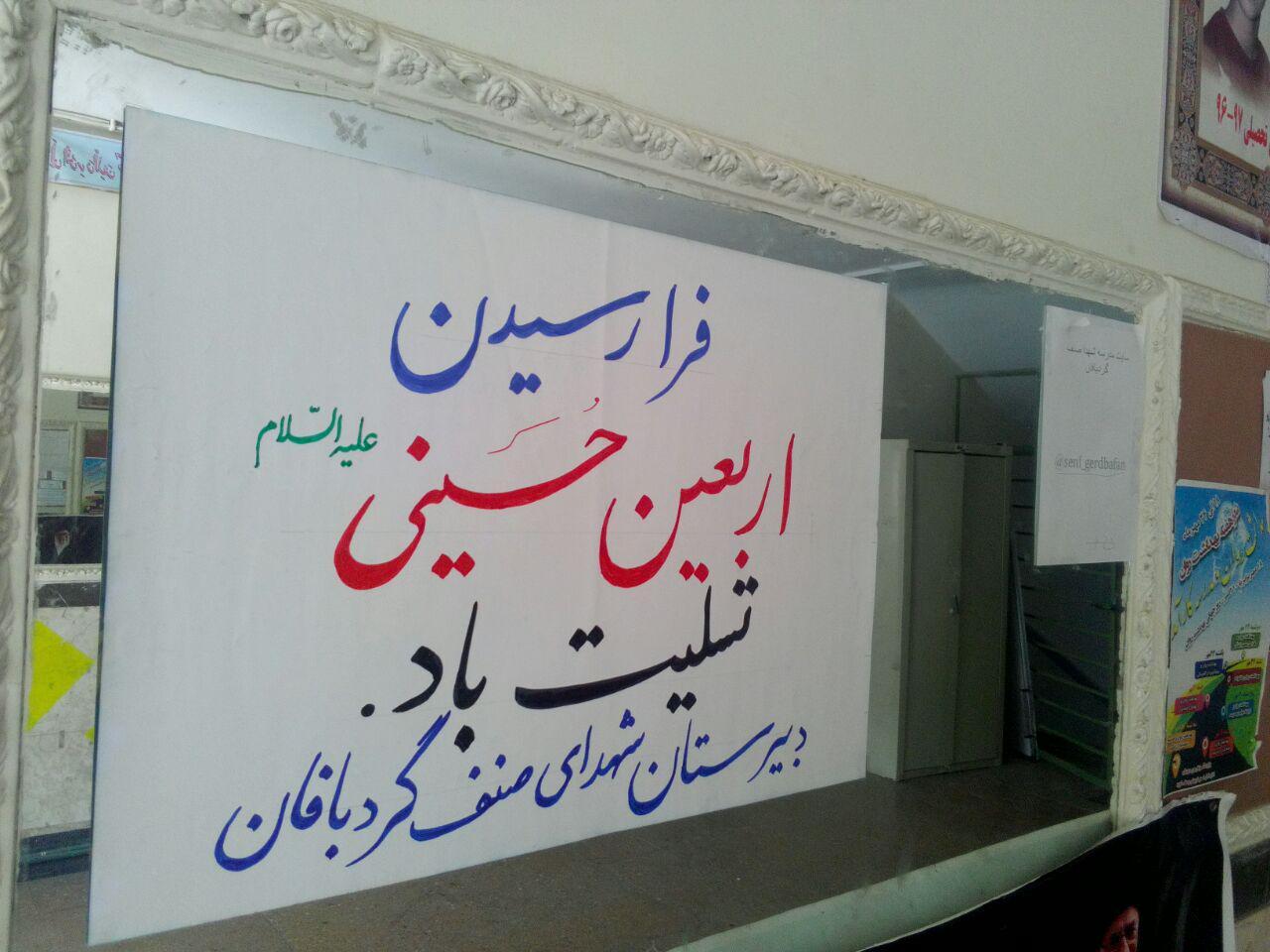 برگزاری مراسمات و مناسبت های مذهبی و ملی در دبیرستان شهدای صنف گردبافان (اربعین حسینی)