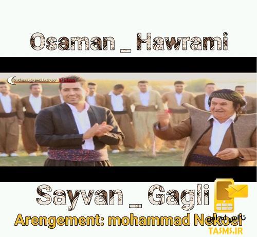 سیوان گاگلی و عثمان هورامی - ئامین ئامین تو گولهکهمی
