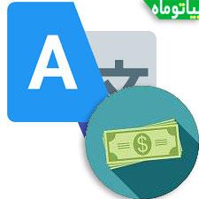 کسب درآمد از ترجمه و تایپ بیش از۳۰۰ هزار تومن در ماه...