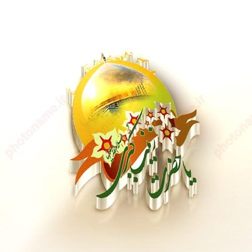 حضرت زینب و روز پرستار اس ام اس میلاد