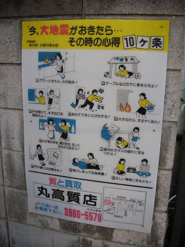 ژاپنیها چگونه از خود در زمان زلزله مراقبت میکنند؟