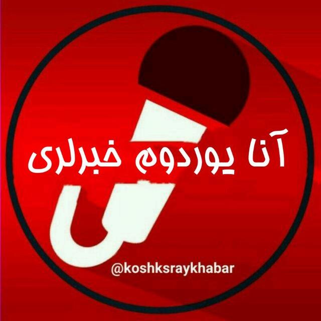 کانال تلگرام آنا یوردوم خبرلری