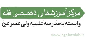 معرفی موسسه فقه القضا