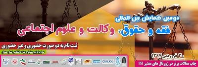 دومین همایش بین المللی فقه و حقوق، وکالت و علوم اجتماعی