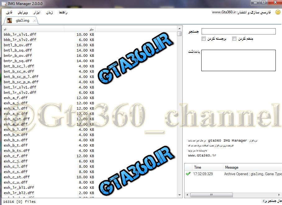 نرم افزار gta360 img manager برای نصب مود در سری جی تی ای