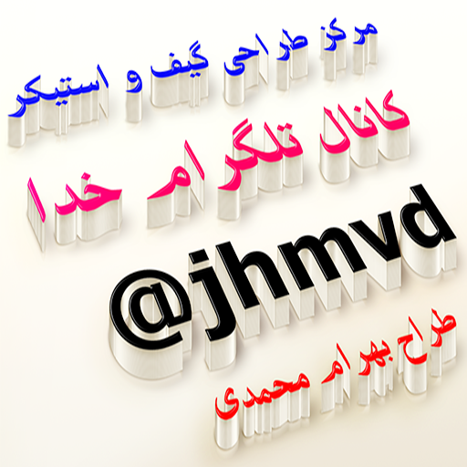 عکس نوشته تصاویر سه بعدی اسماء الحسنى اسم های خداوند به زبان فارسی و انگلیسی(8)
