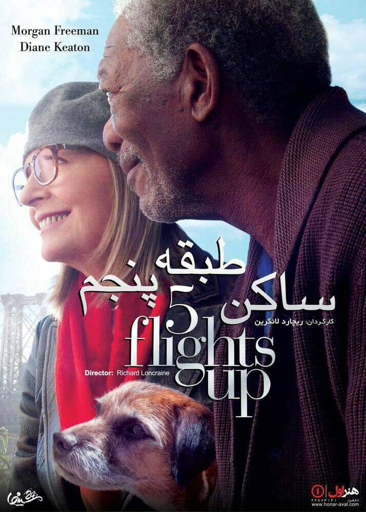 دانلود فیلم 5 Flights Up