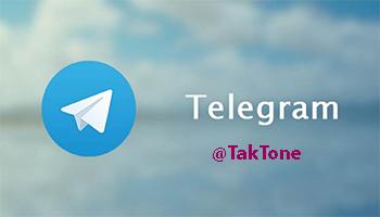 دانلود آهنگ، آلبوم و موزیک ویدیو  »»»  تلگرام