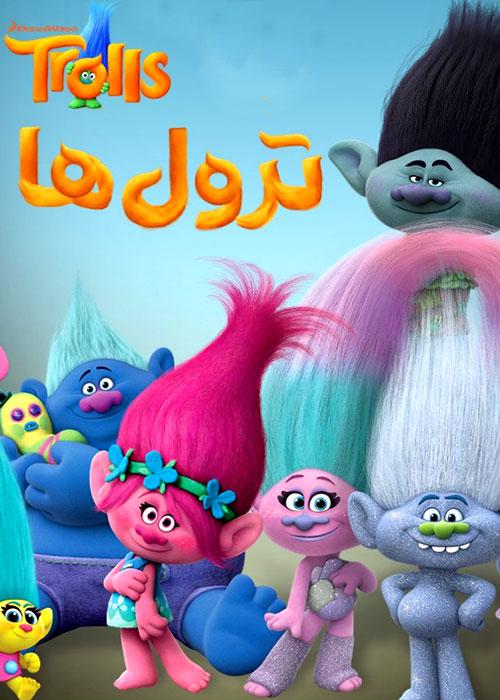 دانلود انیمیشن ترول ها 2016 Trolls