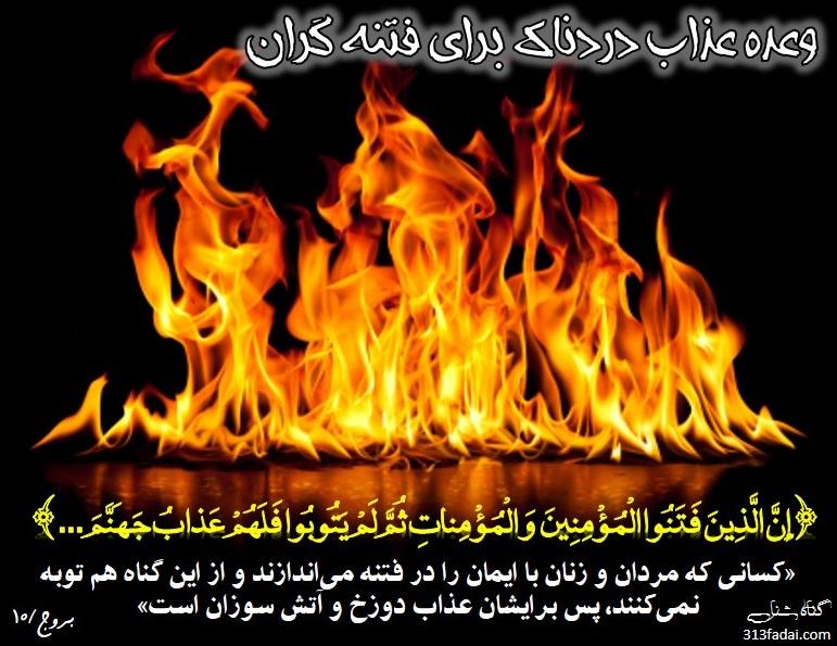 وعده عذاب برای مخالفت کنندگان باحضرت رسول (ص)