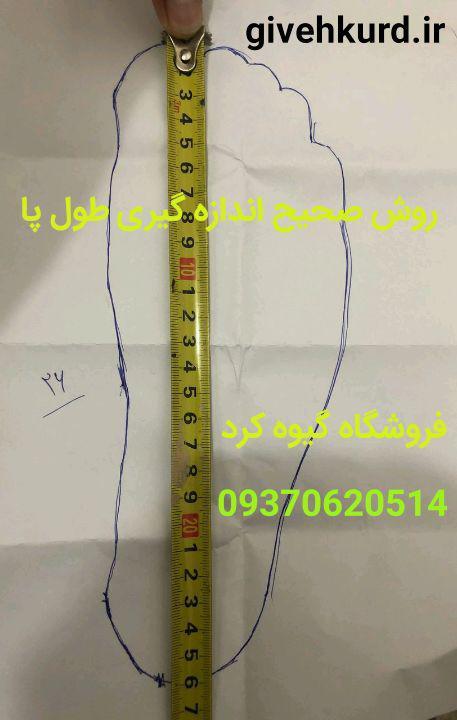 روش اندازه گیری طول پا جهت سفارش گیوه کلاش