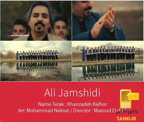 آهنگ جدید علی جمشیدی به نام خانزاده ی کلهر