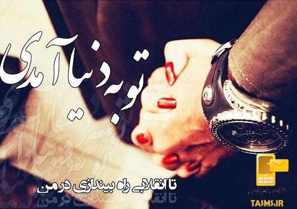 جملات زیبای تولدت مبارک رمانتیک و دوستانه برای همسر