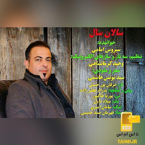 آهنگ جدید سیروس امامی به نام سلان سال