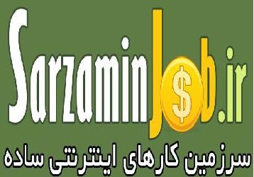 سایت sarzaminjob کسب درامد از کار های کوچک و ساده (Minijob)