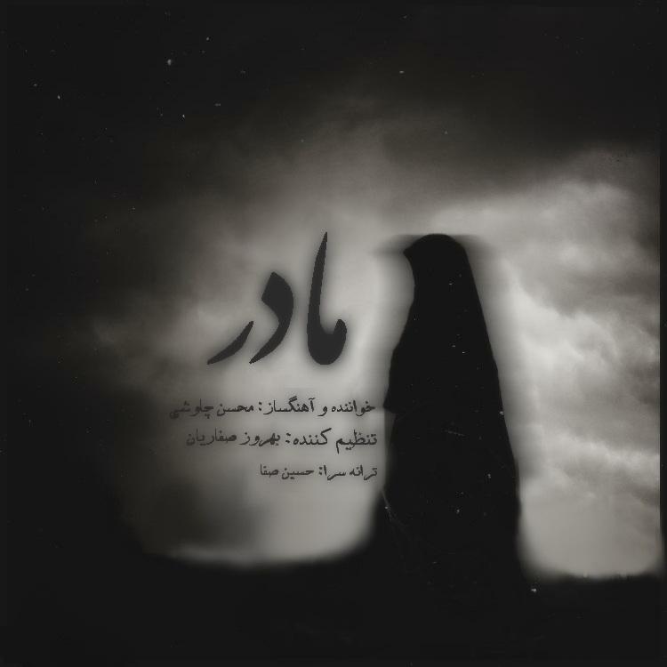 نسخه بیکلام آهنگ مادر از محسن چاوشی