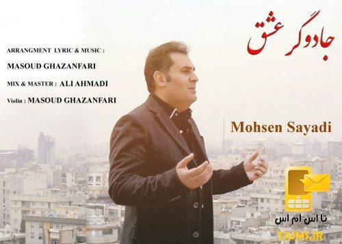 آهنگ جدید محسن صیادی به نام جادوگر عشق