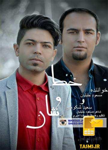 آهنگ جدید مسعود جلیلیان و سعید شکوهی خط و نشان