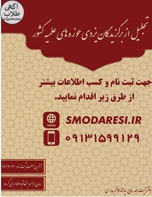 ثبت نام ممتازین یزد