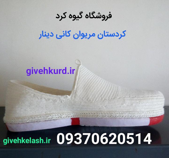 ارسال پستی گیوه کلاش کردستان